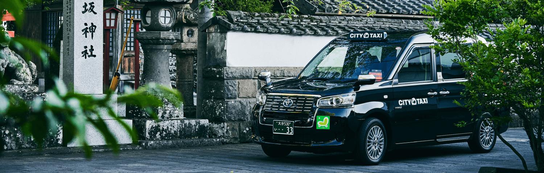 観光タクシーのご案内